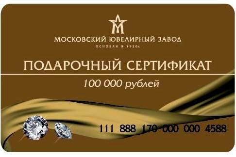 podarochnyi_sertificat.jpg