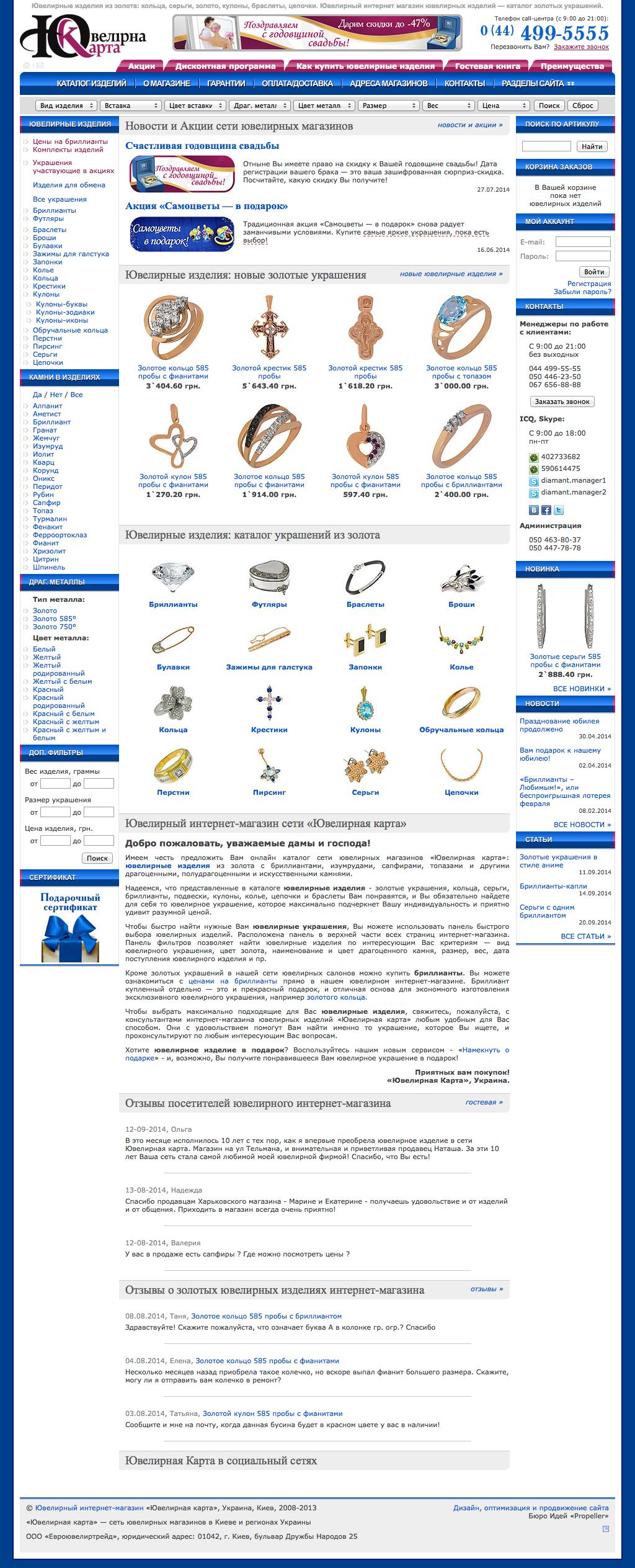 diamant-kiev-ua__main-page.jpg