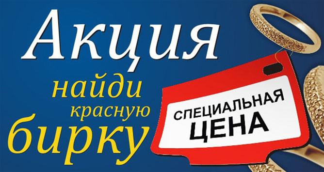 akcia_krasnaya_birka.jpg