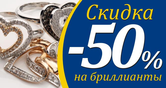 skidka_50_percent.jpg