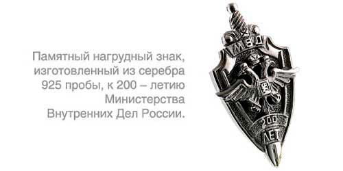 znak_MVD.jpg