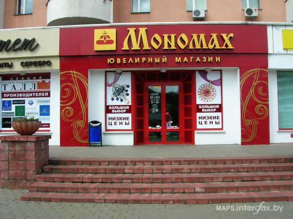 monomah_magazin.jpg