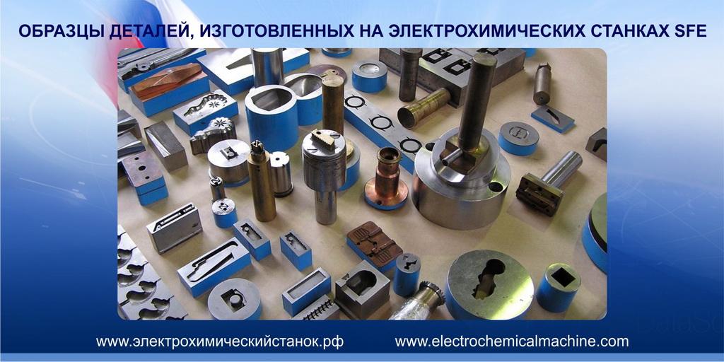 изделий, изготовленных на электрохимических станках SFE.jpg