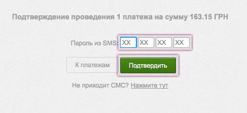 Parol-iz-SMS.jpg