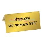 изделия из золота 585 домик 70х35.jpg