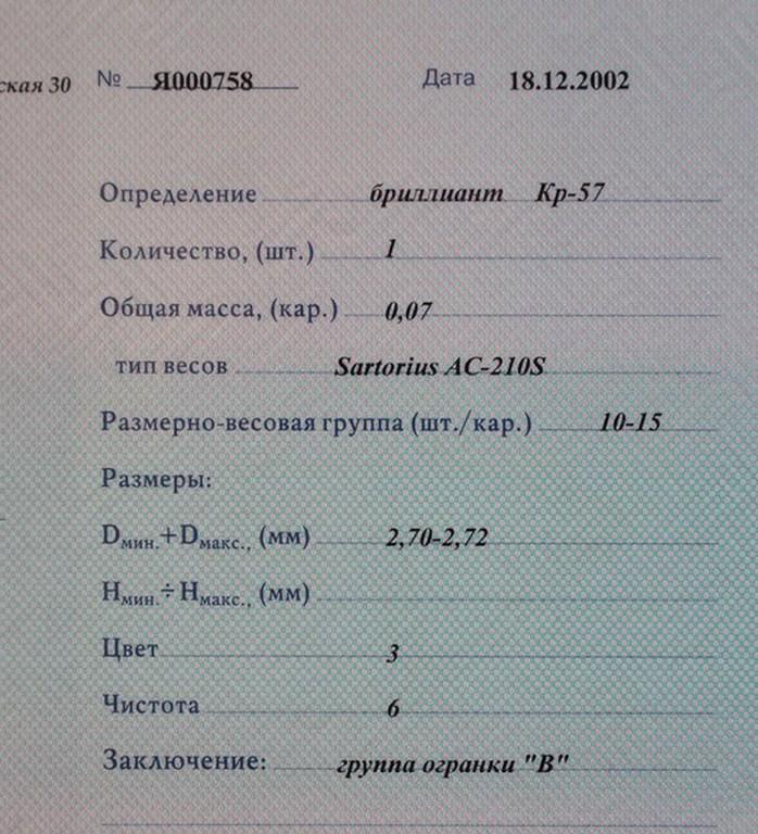 Бриллиант 2 [1280x768] [1280x768].jpg