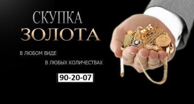 skupka_zolota 90-20-07.jpg