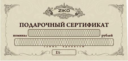ziko_podarochnyi_sertifikat.jpg